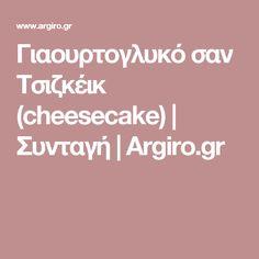 Γιαουρτογλυκό σαν Τσιζκέικ (cheesecake) | Συνταγή | Argiro.gr