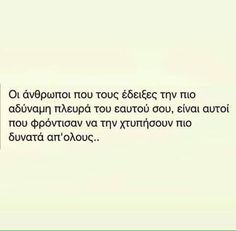 .- Qoutes, Funny Quotes, Life Quotes, Greek Words, Live Laugh Love, Word Out, Greek Quotes, Say Something, English Quotes