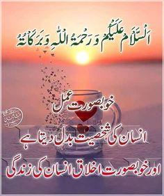 Morning Dua, Good Morning Msg, Morning Qoutes, Good Morning Images, Islamic Dua, Islamic Quotes, Mecca Islam, Keep Praying, Duaa Islam
