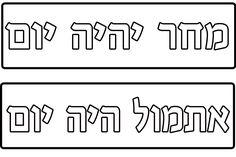 Hebrew School, School Staff, Worksheets, Kindergarten, Bouquet, Classroom, Bread, Activities, Education