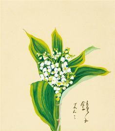 (Korea) Flower 1983 by Chun Kyung-ja (1924-2015).