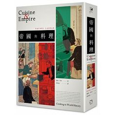 書名:帝國與料理,原文名稱:Cuisine and Empire:  Cooking in World History,語言:繁體中文,ISBN:9789869384490,頁數:640,出版社:八旗文化,作者:瑞秋.勞丹,譯者:馮奕達,出版日期:2017/01/25,類別:人文史地