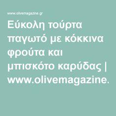 Εύκολη τούρτα παγωτό με κόκκινα φρούτα και μπισκότο καρύδας | www.olivemagazine.gr