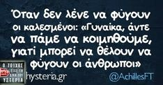 Funny Greek Quotes, Funny Quotes, True Words, Lol, Humor, Funny Shit, Memes, Funny Phrases, Funny Things