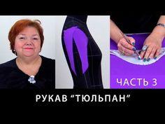 Как сделать рукав тюльпан с длинными углами открывающими руку своими руками моделирование выкройки - YouTube