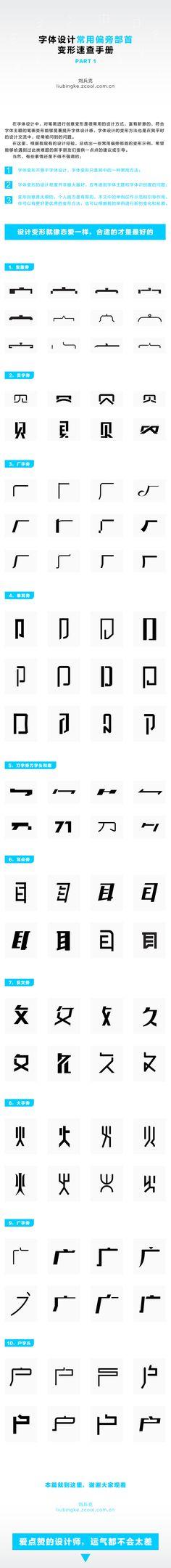 常用偏旁部首变形速查手册/1|字体|原创/自译教程|刘兵克 - 设计文章/教程分享 - 站酷 (ZCOOL)