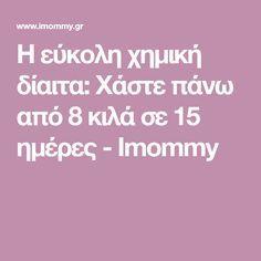 Η εύκολη χημική δίαιτα: Χάστε πάνω από 8 κιλά σε 15 ημέρες - Imommy