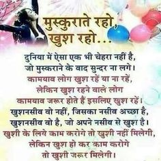 7 Best Hindi Suvichar Images Hindi Quotes Dil Se Family Quotes