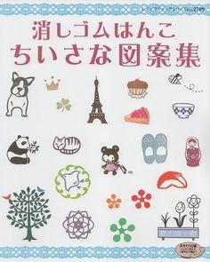 Eraser Stamps DESIGNS BOOK - Japanese Craft Book. $19.00, via Etsy.