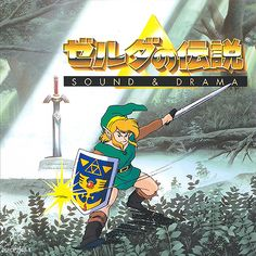 The Legend of Zelda SOUND & DRAMA - Double CD with synthesized arrange versions of music from The Legend of Zelda: A Link To The Past (tracks 1-8) and a drama track (track 9) as well as the full OSTs for #ALttP and the original #NES Zelda on disc 2 (1994)