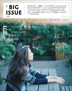 THE BIG ISSUE 大誌雜誌 12月號 第 45 期出刊@The Big Issue