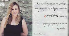 Σύνθεση εικόνας και λέξεων μου από τον Doufas Asterios! <3  Καλημέρα!