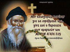 Morning Coffee Images, Orthodox Christianity, Faith In God, Christian Faith, Spiritual Quotes, Religion, Spirituality, Sky, Hair