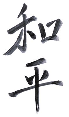 Chinese Characters for Peace