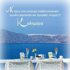 Greek Culture, Happy Day, Birthday Wishes, Good Morning, Night, Poster, Life, Inspiration, Photography