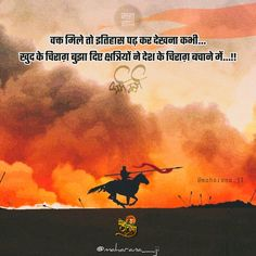 Rajput Quotes, Hd Wallpapers 1080p, History Quotes, Hindus, Be A Nice Human, Jay, Life Quotes, King, Deep