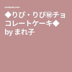 ◆りぴ・りぴ㊙チョコレートケーキ◆ by まれ子