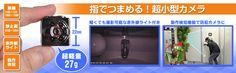 サンコー 指でつまめるコンパクト防犯カメラ SCRTCAM4 -  ソーラーパネルと半導体を内蔵することで高い歯垢除去力を実現<br>日本の工業技術を活かし国内生産にこだわった...