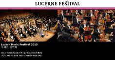 Luzern Music Festival 2013 루체른 음악제