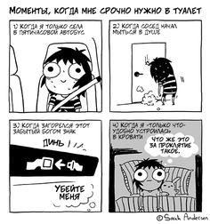 Комикс Время мазни [Sarah's Scribbles]: выпуск №297