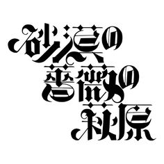 japanese typography; looks like German Fraktura