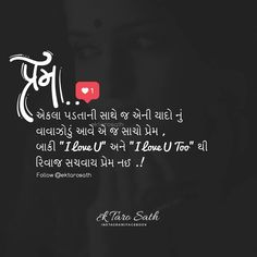 Girl Quotes, Love Quotes, Lonliness, Anupama Parameswaran, Gujarati Quotes, Cute Stories, Learning Quotes, Love Images, Loving U