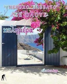 Good Morning Beautiful Quotes, Greek, Facebook, Greece
