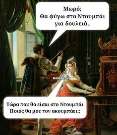 Τώρα που θα είσαι στο Ντουμπάι Ancient Memes, Greek Quotes, Funny Quotes, Jokes, Lol, Humor, How To Plan, Captions, Movie Posters