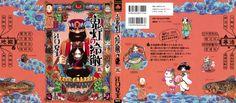 Hoozuki no Reitetsu ~~ Manga cover art