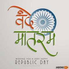 Here's Wishing you all a Happy Republic Day. Embrace the Spirit of India. Proud to be an Indian  #HappyRepublicDay