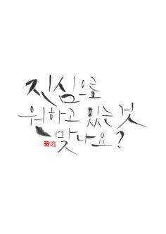 calligraphy_진심으로 원하고 있는 것 맞나요?