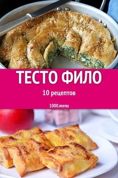 Good Food, Yummy Food, Recipe For 4, Dough Recipe, Vegetable Dishes, Breakfast Recipes, Food And Drink, Easy Meals, Healthy Eating