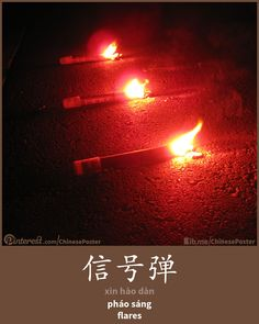 信号弹 - xìn hào dàn - pháo sáng - flares