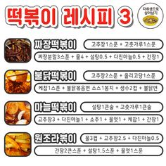 K Food, Food Menu, Sauce Recipes, Cooking Recipes, Healthy Recipes, Yummy Food, Tasty, Korean Food, Food Plating