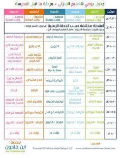 جدول لاطفال ما قبل المدرسة