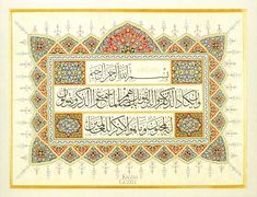 Quran Karim, Islamic Art, Paradise Garden, Tapestry, Letters, Quilts, Blanket, Arabic Calligraphy, Decor