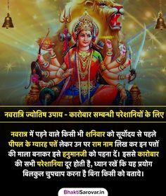 Vedic Mantras, Hindu Mantras, Lord Shiva Mantra, Hindu Vedas, Positive Energy Quotes, Gayatri Mantra, Indian Philosophy, Sanskrit Mantra, Shri Hanuman