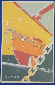 1939 Japanese Navy Postcard Commemorative for Launching of Seaplane Carrier Nisshin at Kure ( Hiroshima Pref.) Navy Arsenal / vintage antique old military war art card - Japan War Art