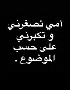Arabic Jokes, Arabic Funny, Funny Arabic Quotes, Funny Study Quotes, Funny Dating Quotes, Jokes Quotes, Funny Picture Jokes, Funny Reaction Pictures, Funny Jokes