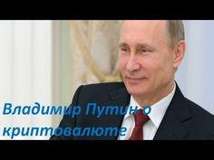 Путин говорит о криптовалюте. OneCoin - лидер криптовалют.