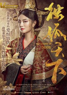 The Legend of Dugu (Drama – Asian Style, Chinese Style, Chinese Art, Zou, Film China, Chinese Movies, Dress Drawing, Movie Collection, Chinese Culture