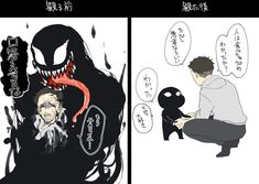 画像 Venom Comics, Marvel Venom, Marvel Dc, One Punch Man Funny, Eddie Brock Venom, Spiderman, Batman, American Comics, Dc Heroes