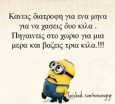 Find images and videos about greek quotes, Greek and 29 on We Heart It - the app to get lost in what you love. Greek Memes, Funny Greek Quotes, Fun Quotes, Minion Jokes, Minions Quotes, Funny Statuses, Funny Times, Great Words, Just For Laughs