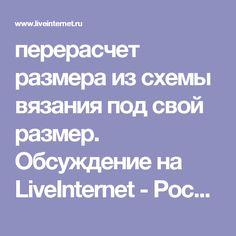 перерасчет размера из схемы вязания под свой размер. Обсуждение на LiveInternet - Российский Сервис Онлайн-Дневников Books To Read, My Books, What To Read, English Vocabulary, Self Development, Master Class, Beading Tutorials, Good To Know, Books Online