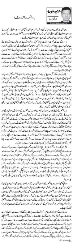 Read Column by Ibrahim Raja that is originally published on, Sunday 24 2016 in Roznama Dunya Newspaper You Videos, Word Search, Author, Reading, Words, Columns, Pakistan, Articles, Book