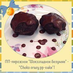 """Диетическое пирожное «Шоколадное безумие»/""""Choko crazy pp-cake"""" - диетические торты / диетические пирожные - Полезные рецепты - Правильное питание или как правильно похудеть"""