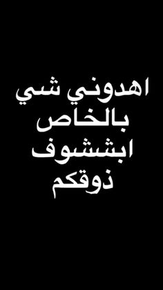 Funny Study Quotes, Funny Picture Quotes, Jokes Quotes, Photo Quotes, Book Quotes, Fun Quotes, Real Quotes, Memes, Arabic Jokes