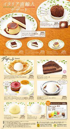 Dessert デザート