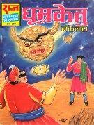 Last 12 Month 404 The requested product does not exist. Comics Pdf, Download Comics, Tarun Kumar, Read Comics Online, Indian Comics, Cool Artwork, Author, Reading, Prints