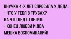 Анекдот про ответы деда. Very good, now I am not worried how to answer to that question.